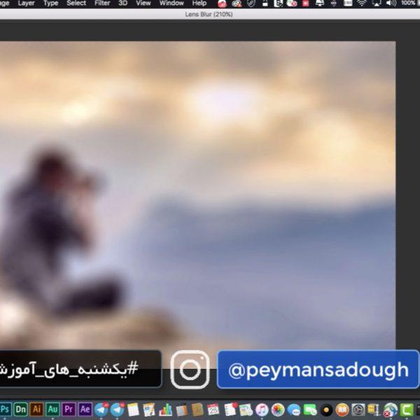 آموزش محو و بلور کردن پشت و زمینه عکس در فتوشاپ