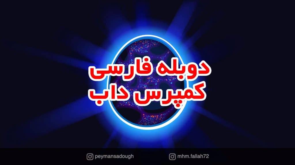 انیمیشن تخم مرغ The Egg درباره تناسخ با دوبله فارسی