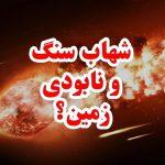 مستند انحراف شهاب سنگ - نجات زمین با دوبله فارسی گروه کمپرس