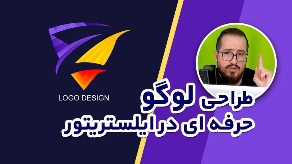 آموزش طراحی لوگو حرفه ای در ایلوستریتور ( قسمت دوم)
