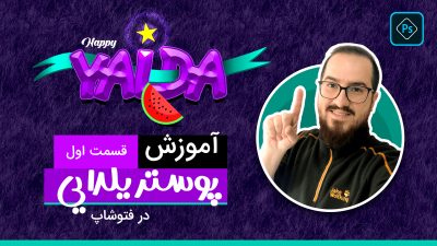 آموزش رایگان طراحی پوستر شب یلدا در فتوشاپ با پیمان صدوق (قسمت اول)