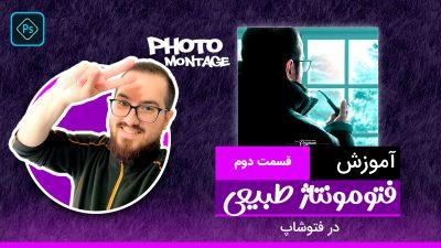 آموزش رایگان ترکیب تصاویر و فتومونتاژ عکس پروفایل در فتوشاپ (قسمت دوم)
