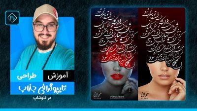 آموزش تایپوگرافی فارسی نستعلیق در فتوشاپ با پیمان صدوق